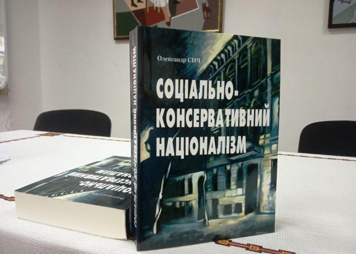 Презентація книги Олександра Сича