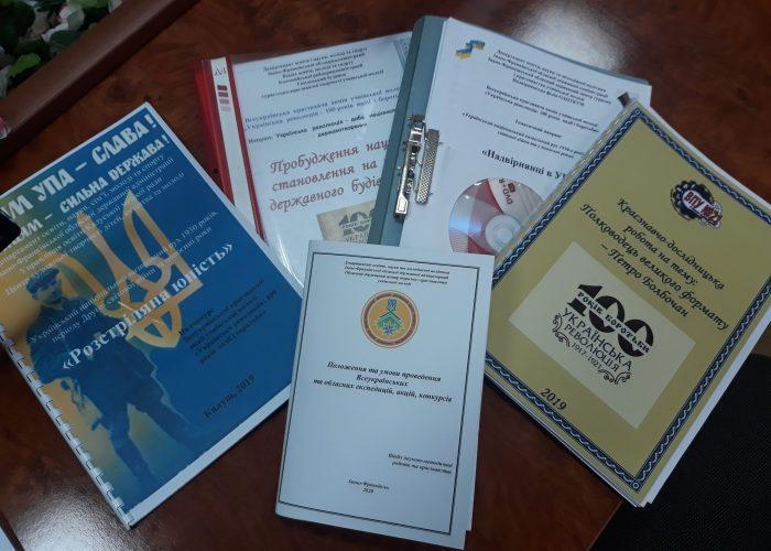 Учнівські конкурсні історико-краєзнавчі роботи